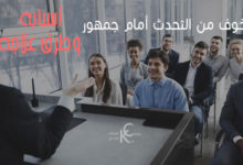 Photo of الخوف من التحدث أمام جمهور – أسبابه وطرق علاجه