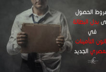 Photo of شروط الحصول على بدل البطالة في قانون التأمينات المصري الجديد