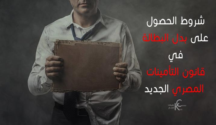 شروط الحصول على بدل البطالة في قانون التأمينات المصري الجديد