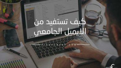 Photo of كيف تستفيد من الايميل الجامعي