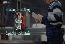 Photo of وظائف مرموقة لا تحتاج إلى شهادات جامعية