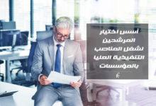Photo of أسس اختيار المرشحين لشغل المناصب التنفيذية العليا في المؤسسات