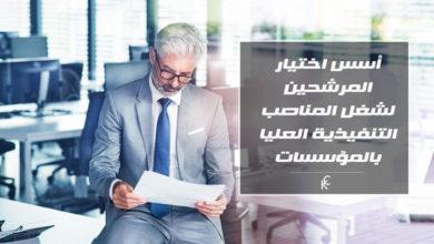 أسس اختيار المرشحين لشغل المناصب التنفيذية العليا بالمؤسسات