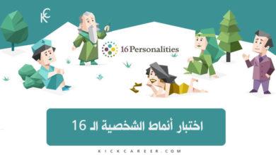 Photo of اختبر شخصيتك لتعرف من أنت – أنماط الشخصية الـ 16