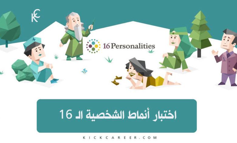 اختبر شخصيتك لتعرف من أنت - أنماط الشخصية الـ 16