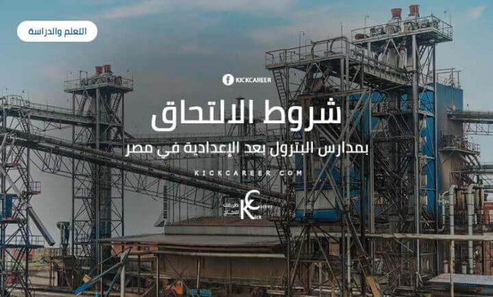 شروط الالتحاق بمدارس البترول بعد الإعدادية في مصر