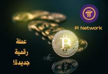 Photo of هل الـ Pi Network هي عملة رقمية جديدة، أم أداة للنصب؟