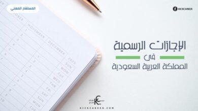 الإجازات الرسمية في المملكة العربية السعودية