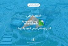 Photo of التسجيل في ارامكو التدرج الوظيفي لخريجي الثانوية والدبلومات