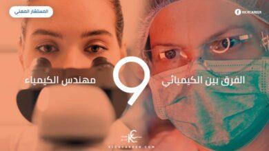 Photo of الفرق بين الكيميائي ومهندس الكيمياء