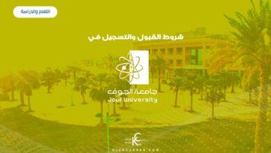 Photo of شروط القبول في جامعة الجوف، وكيفية تثبيت القبول