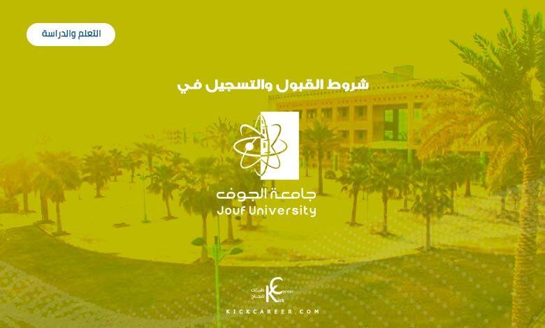 شروط القبول والتسجيل في جامعة الجوف