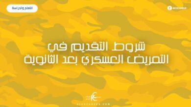 Photo of شروط التقديم في التمريض العسكري بعد الثانوية