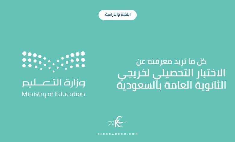 كل ما تريد معرفته عن الاختبار التحصيلي لخريجي الثانوية العامة بالسعودية