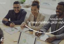 لبيئة عمل إيجابية.. كيف تجعل موظفيك سعداء؟