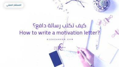 كيف تكتب رسالة دافع Motivation Letter