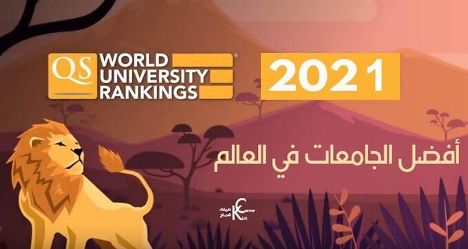 افضل-الجامعات-في-العالم-2020-تصنيف-QS
