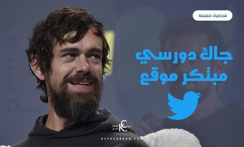 جاك دورسي مبتكر موقع تويتر