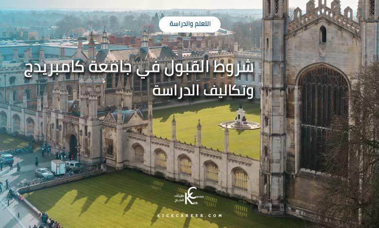 شروط القبول في جامعة كامبريدج وتكاليف الدراسة بها