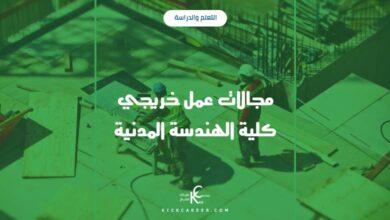 Photo of مجالات عمل خريجي كلية الهندسة المدنية