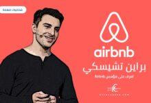 Photo of براين تشيسكي – كيف خلق من كل الأزمات طريقًا لتأسيس Airbnb
