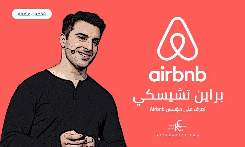 براين تشيسكي - كيف خلق من كل الأزمات طريقًا لتأسيس Airbnb
