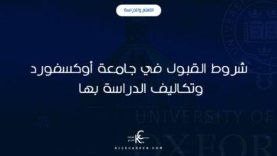 شروط القبول في جامعة أوكسفورد وتكاليف الدراسة بها
