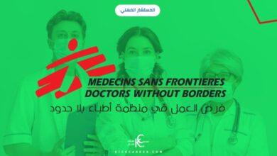 فرص العمل في منظمة أطباء بلا حدود