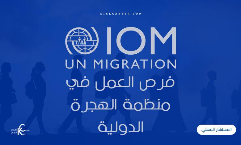 فرص العمل في منظمة الهجرة الدولية