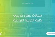Photo of مجالات عمل خريجي كلية التربية النوعية
