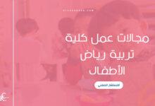 Photo of مجالات عمل كلية تربية رياض الأطفال