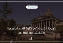 Photo of شروط القبول في كلية لندن الجامعية وتكاليف الدراسة بها