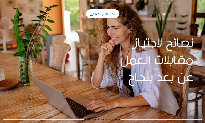 نصائح لاجتياز مقابلات العمل عن بعد بنجاح