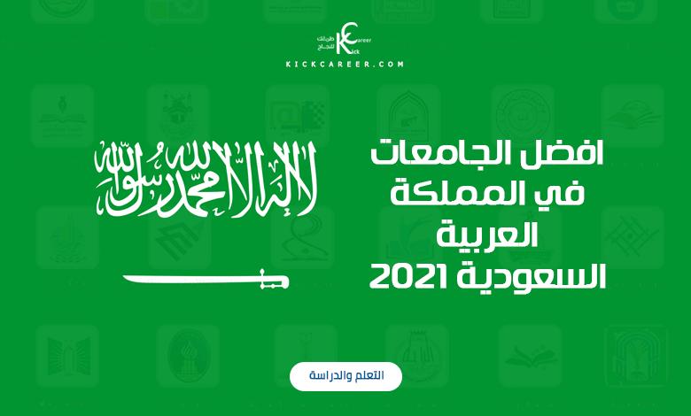 افضل الجامعات في المملكة العربية السعودية 2021