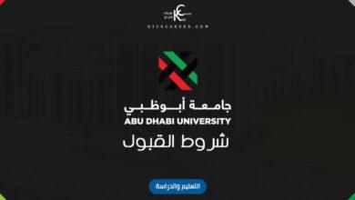 شروط القبول في جامعة ابو ظبي