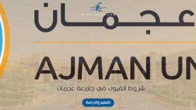 شروط القبول في جامعة عجمان
