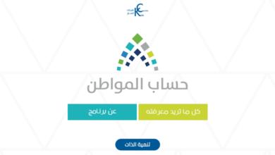 كل ما تريد معرفته عن برنامج حساب المواطن السعودي