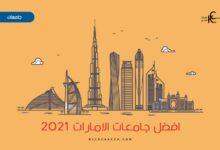 افضل جامعات الامارات ٢٠٢١
