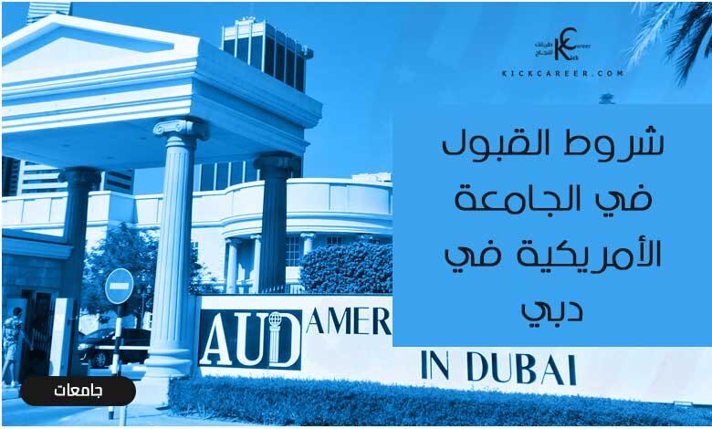 شروط القبول في الجامعة الأمريكية ففي دبي