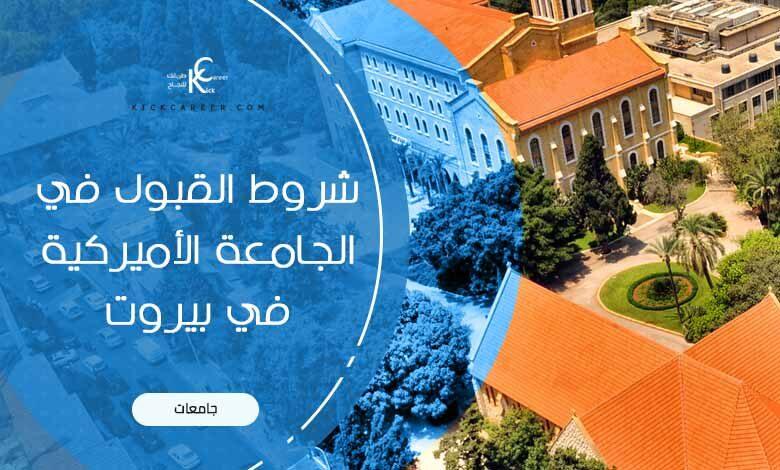 شروط القبول في الجامعة الأمريكية في بيروت