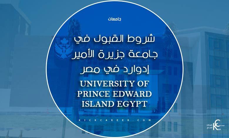 شروط القبول في جامعة جزيرة الأمير إدوارد في مصر