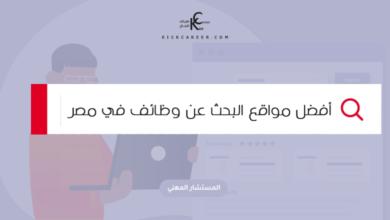 أفضل مواقع البحث عن وظائف في مصر