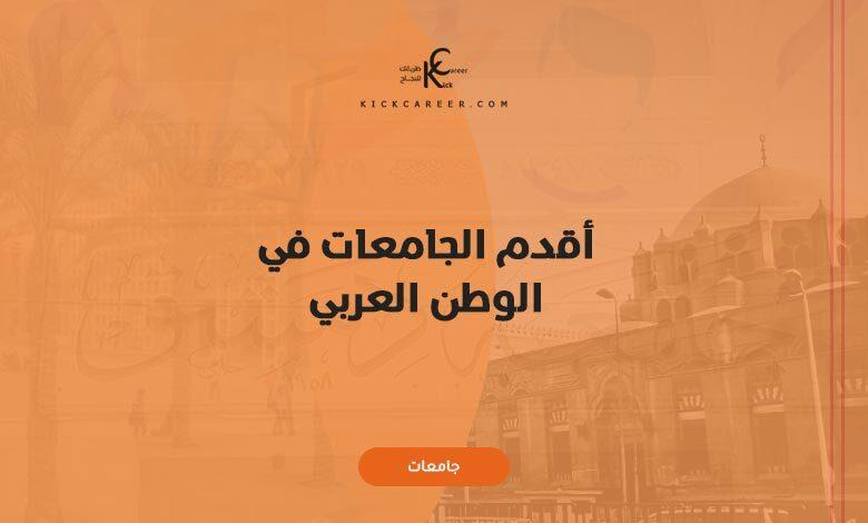 اقدم الجامعات في الوطن العربي