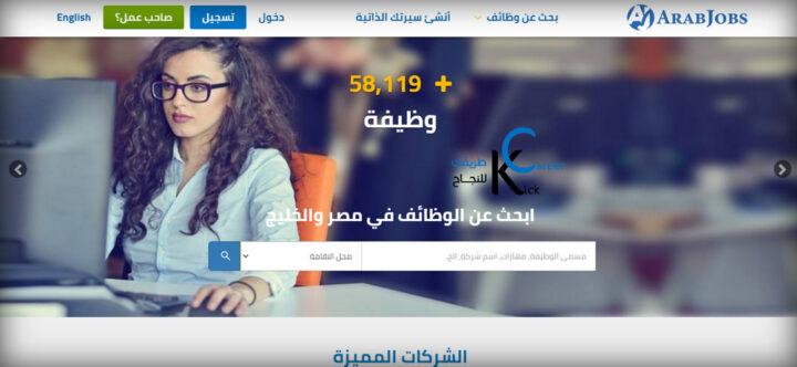 أفضل مواقع البحث عن عمل في مصر