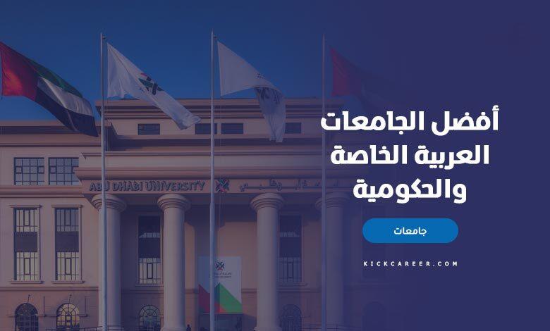 أفضل الجامعات العربية الخاصة والحكومية