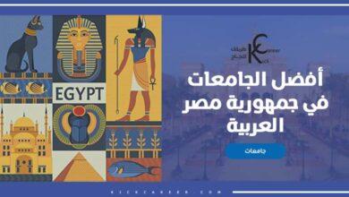 أفضل الجامعات في جمهورية مصر العربية