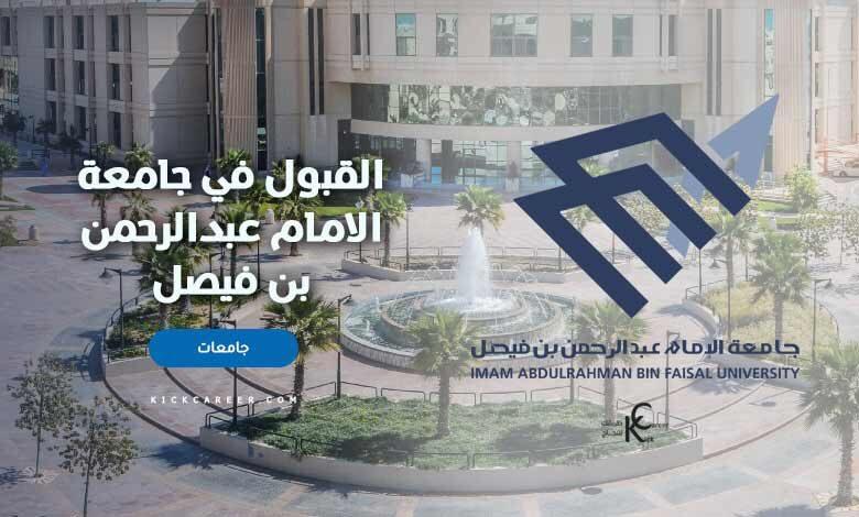 القبول في جامعة الامام عبدالرحمن بن فيصل