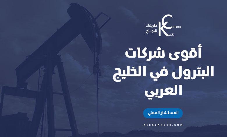 أقوى شركات البترول في الخليج العربي