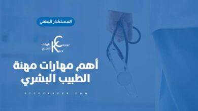 أهم مهارات مهنة الطبيب البشري