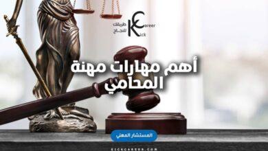 أهم مهارات مهنة المحامي